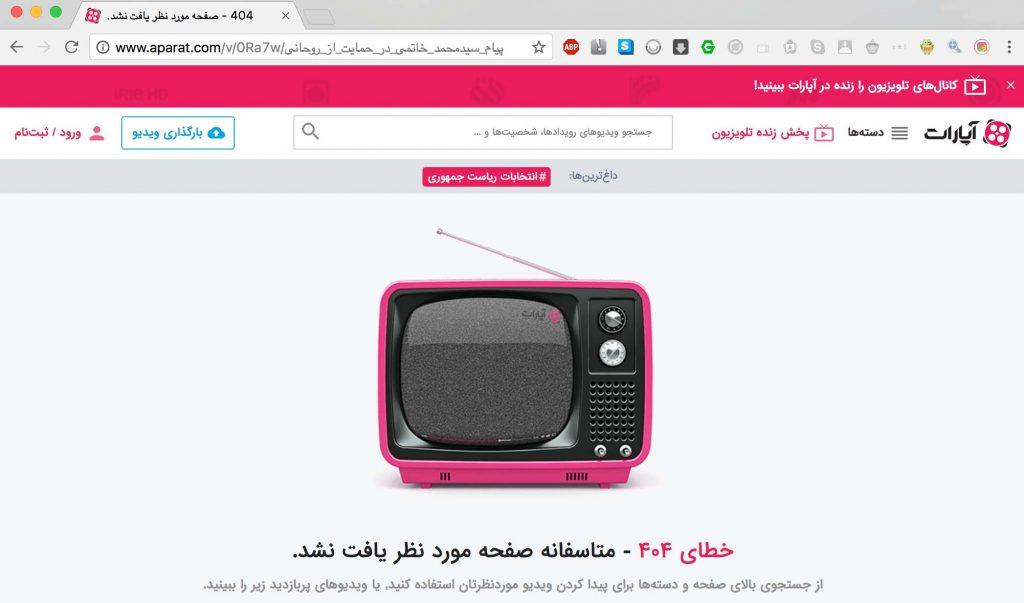 پیام ویدیو حمایت خاتمی از روحانی از وبسایت آپارات حذف شد