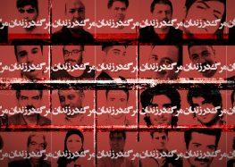 مرگ بازداشتشدگان زیر شکنجه؛ از مصونیت شکنجهگران تا وارونه کردن واقعیت به دست حاکمیت