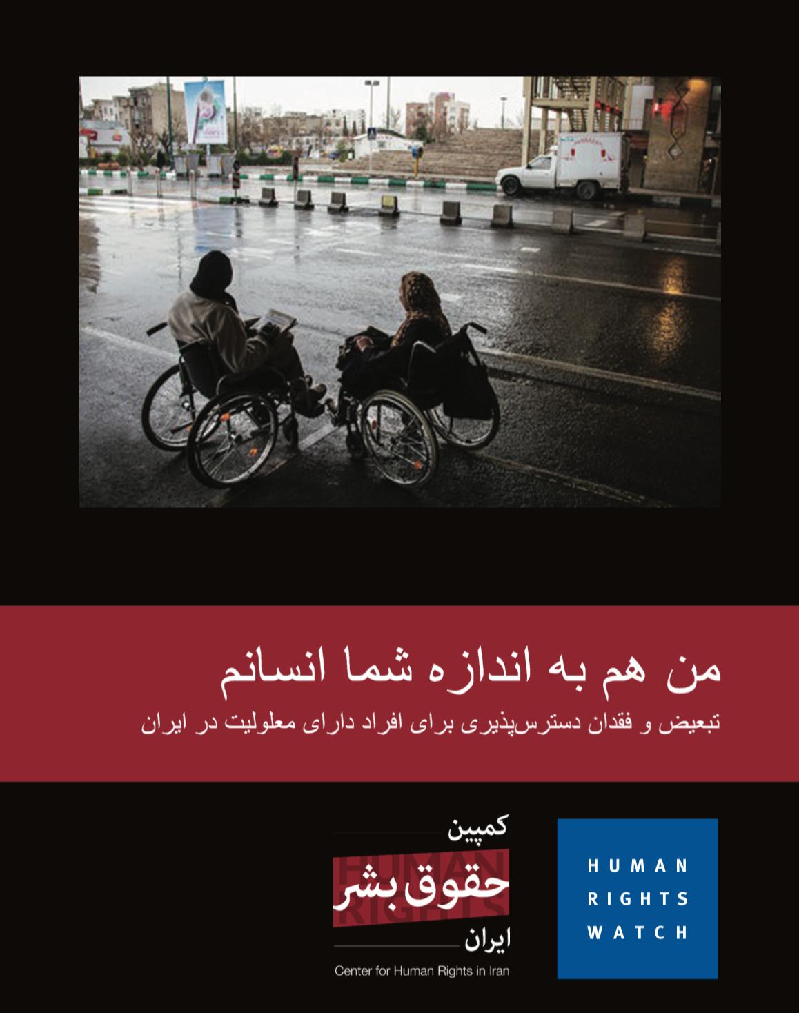 با کلیک کردن روی تصویر روی جلد گزارش، نسخه پی.دی.اف آن را دانلود کنید.