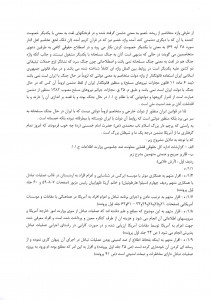 lower-court-ruling-page-4