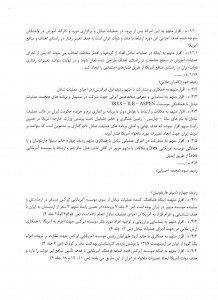 lower-court-ruling-page-5