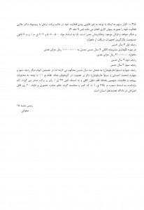 lower-court-ruling-page-6